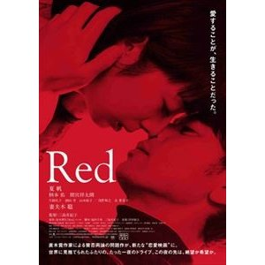 Red DVD [DVD]|starclub