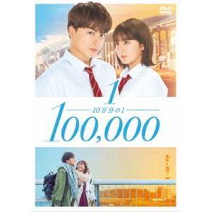 10万分の1 DVDスタンダード・エディション [DVD]|starclub