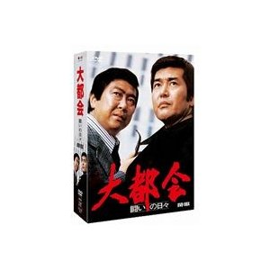 大都会 闘いの日々 BOX [DVD]|starclub