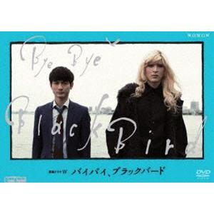 連続ドラマW バイバイ、ブラックバード DVD BOX [DVD]|starclub