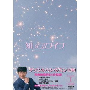 知ってるワイフ<韓国放送版> DVD-BOX1 [DVD]|starclub