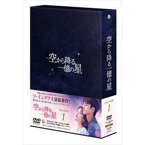 空から降る一億の星<韓国版> DVD-BOX1 [DVD] starclub