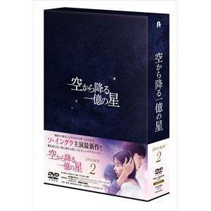 空から降る一億の星<韓国版> DVD-BOX2 [DVD] starclub
