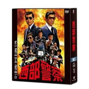 西部警察 40th Anniversary Vol.5 [DVD]|starclub