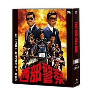 西部警察 40th Anniversary Vol.6 [DVD]|starclub