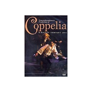 coppelia(コッペリア) 〜熊川哲也〜 [DVD]|starclub