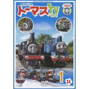 きかんしゃトーマス 新TVシリーズ 第11シリーズ 1 [DVD]|starclub