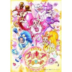 キラキラ☆プリキュアアラモード vol.10 [DVD] starclub