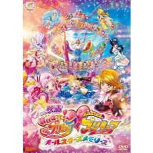映画HUGっと!プリキュア ふたりはプリキュア〜オールスターズメモリーズ〜DVD特装版 [DVD] starclub