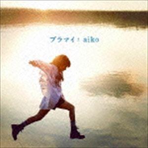 aiko / プラマイ [CD]|starclub