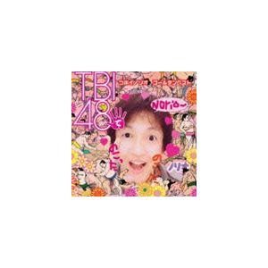 つボイノリオ / ゴールデン☆ベスト つボイノリオ [CD]|starclub
