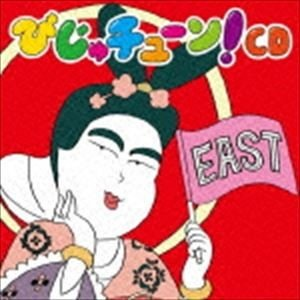 井上涼 / びじゅチューン!CD EAST [CD]|starclub