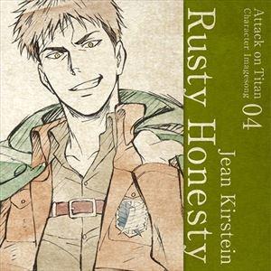 ジャン・キルシュタイン(CV:谷山紀章) / TVアニメ「進撃の巨人」キャラクターイメージソングシリーズ 04 Rusty Honesty [CD]|starclub
