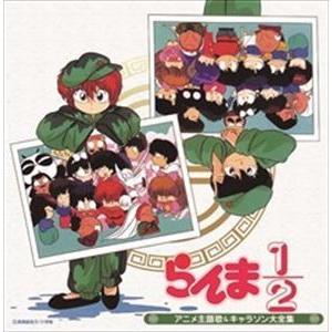 決定盤「らんま1/2」アニメ主題歌&キャラソン大全集 [CD]|starclub
