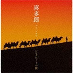 喜多郎 / 決定盤!!::喜多郎-シルクロードの旅 [CD] starclub