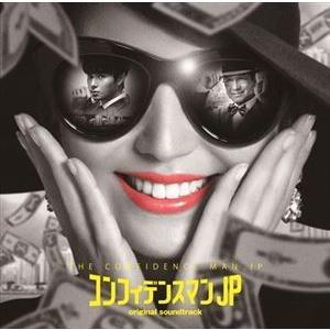 フォックス・キャプチャー・プラン / 映画「コンフィデンスマンJP」オリジナルサウンドトラック [CD]|starclub