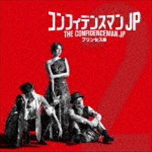 フォックス・キャプチャー・プラン / 映画「コンフィデンスマンJPプリンセス編」オリジナルサウンドトラック [CD]|starclub
