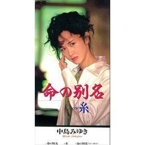 中島みゆき 命の別名 糸 CD の商品画像|ナビ