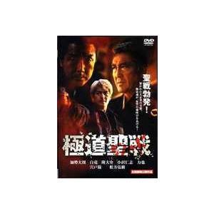 極道聖戦 ジハードI [DVD]|starclub