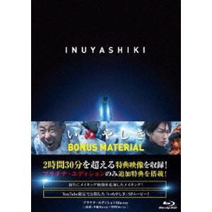 いぬやしき プラチナ・エディションBlu-ray [Blu-ray]|starclub