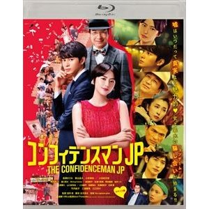 コンフィデンスマンJP ロマンス編 通常版Blu-ray [Blu-ray]|starclub