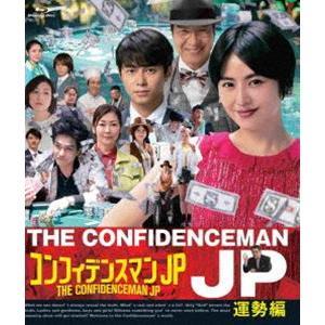 コンフィデンスマンJP 運勢編 Blu-ray [Blu-ray]|starclub
