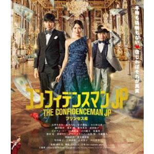 コンフィデンスマンJP プリンセス編 Blu-ray通常版 [Blu-ray]|starclub