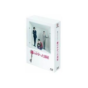 鍵のかかった部屋 Blu-ray BOX [Blu-ray]|starclub