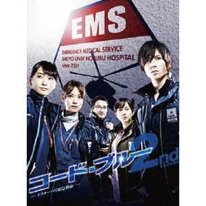 コード・ブルー ドクターヘリ緊急救命 2nd Seasonブルーレイボックス [Blu-ray]|starclub