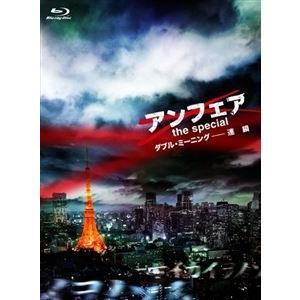 アンフェア the special ダブル・ミーニング-連鎖 [Blu-ray]|starclub
