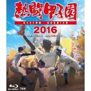 熱闘甲子園 2016 Blu-ray [Blu-ray]|starclub