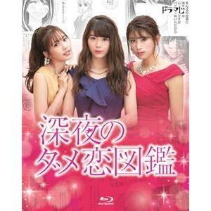 深夜のダメ恋図鑑 [Blu-ray]|starclub