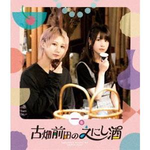 古畑前田のえにし酒 1缶 [Blu-ray] starclub