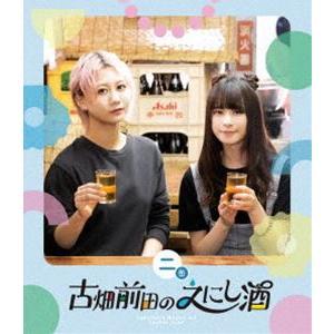 古畑前田のえにし酒 2缶 [Blu-ray] starclub