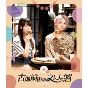 古畑前田のえにし酒 3缶 [Blu-ray] starclub