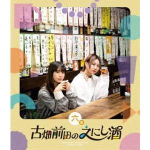 古畑前田のえにし酒 6缶 [Blu-ray] starclub