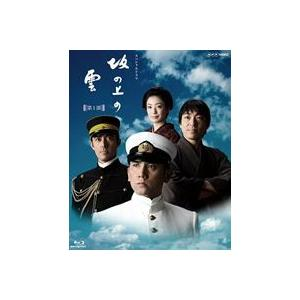 NHK スペシャルドラマ 坂の上の雲 第1部 ブルーレイBOX [Blu-ray]|starclub