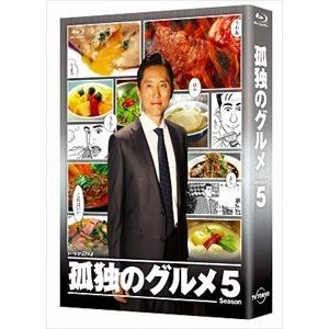 孤独のグルメ Season5 Blu-ray BOX [Blu-ray]|starclub
