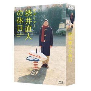 デザイナー 渋井直人の休日 [Blu-ray]|starclub