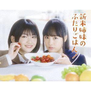新米姉妹のふたりごはん Blu-ray BOX [Blu-ray]|starclub