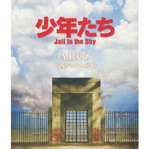 A.B.C-Z/少年たち Jail in the Sky [Blu-ray]|starclub