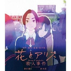 花とアリス殺人事件 [Blu-ray]|starclub