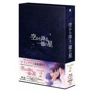空から降る一億の星<韓国版> Blu-ray BOX2 [Blu-ray]|starclub