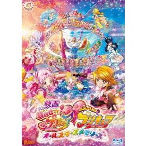 映画HUGっと!プリキュア ふたりはプリキュア〜オールスターズメモリーズ〜Blu-ray [Blu-ray]|starclub