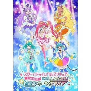 スター☆トゥインクルプリキュアLIVE 2019 KIRA☆YABA!イマジネーションライブ [Blu-ray] starclub