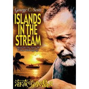 海流のなかの島々 [DVD]|starclub