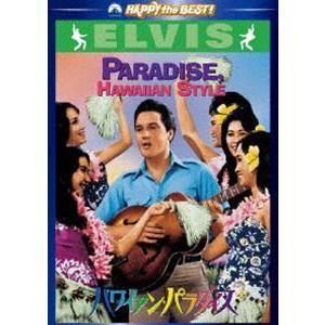 ハワイアン・パラダイス [DVD] starclub