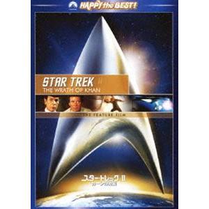 スター・トレックII カーンの逆襲/リマスター版 スペシャル・コレクターズ・エディション [DVD]|starclub