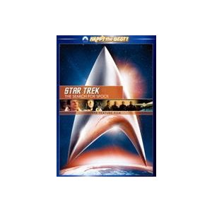 スター・トレックIII ミスター・スポックを探せ!/リマスター版 スペシャル・コレクターズ・エディション [DVD]|starclub