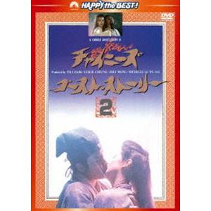 チャイニーズ・ゴースト・ストーリー2<日本語吹替収録版> [...
